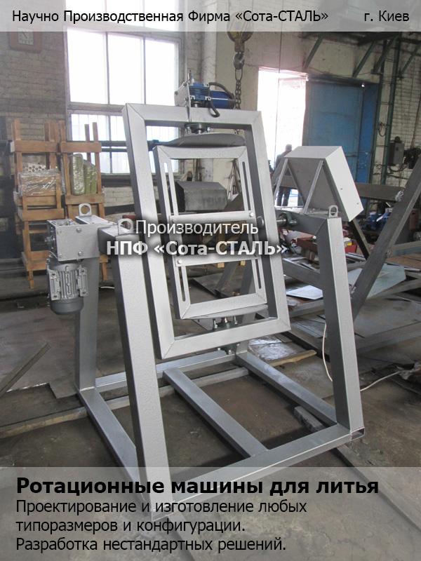 Ротационный станок для литья своими руками 36