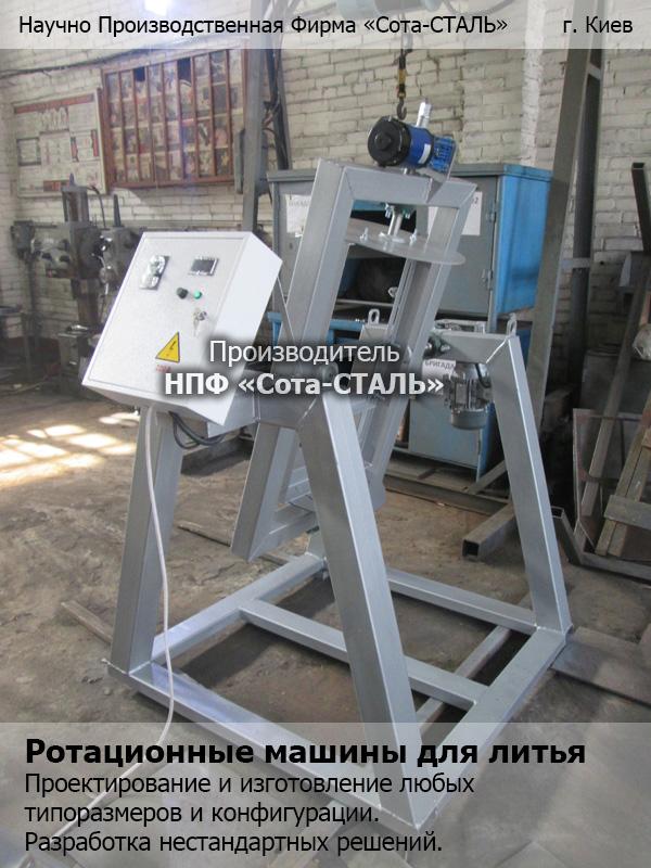 Ротационный станок для литья своими руками 28