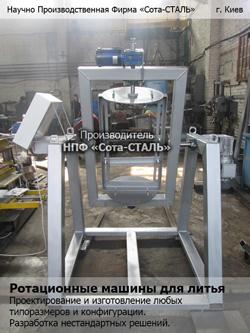 Ротационная Формовочная Машина для литья отливки пластика в формах купить в Киеве