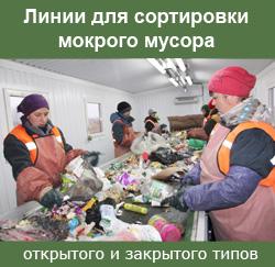 Линии для сортировки мокрого мусора открытого и закрытого типов