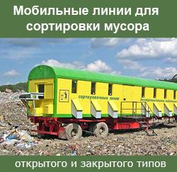 Мобильные линии для сортировки мусора открытого и закрытого типов
