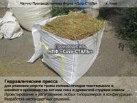 Купить Пресс для упаковки Шерсти Травы Соломы отходов текстильного и швейного производства Ветоши Сена и Древесной стружки