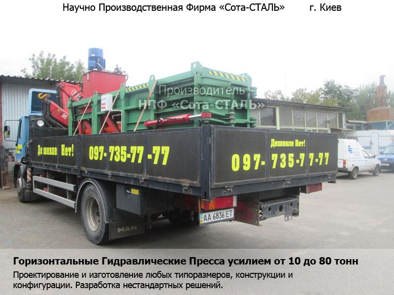 Фотографии горизонтального пакетировочного пресса усилием 60 тонн