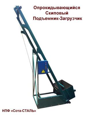 Станции растаривания мягких контейнеров типа Биг-Бэг в Киеве